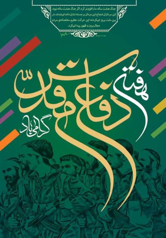defae-moghadas51-n-800